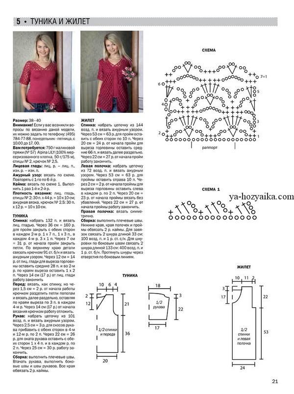Вязанные туники для полных женщин крючком схемы