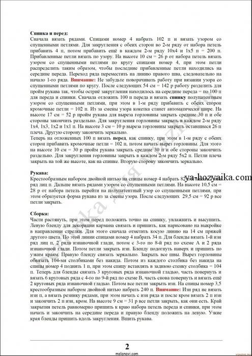 Вязание от шанель схемы 72