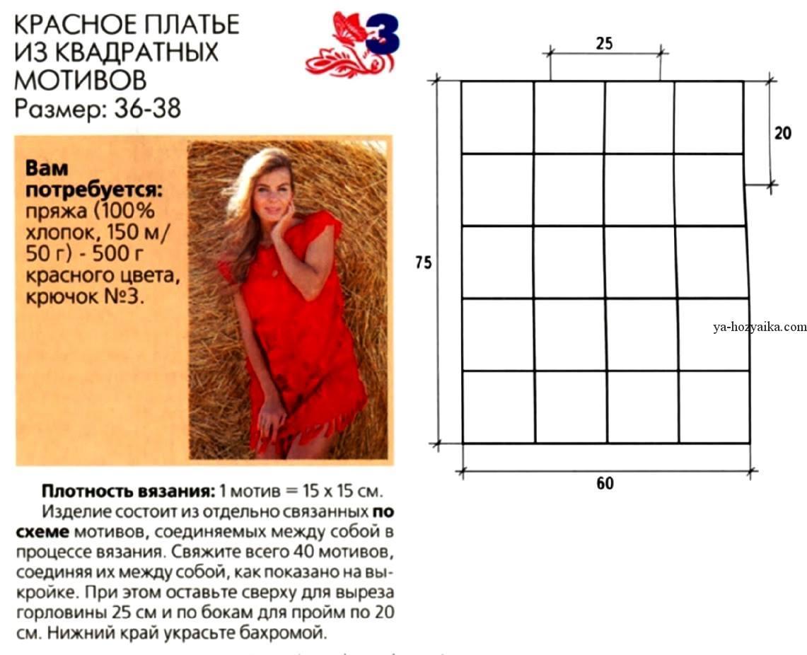 красное платье из мотивов платье туника крючком с описанием