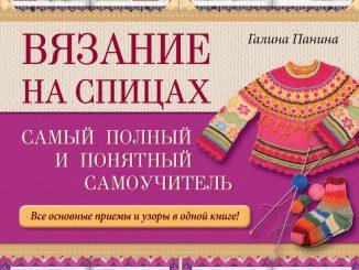 журналы и книги по вязанию журнал вязание спицами скачать бесплатно