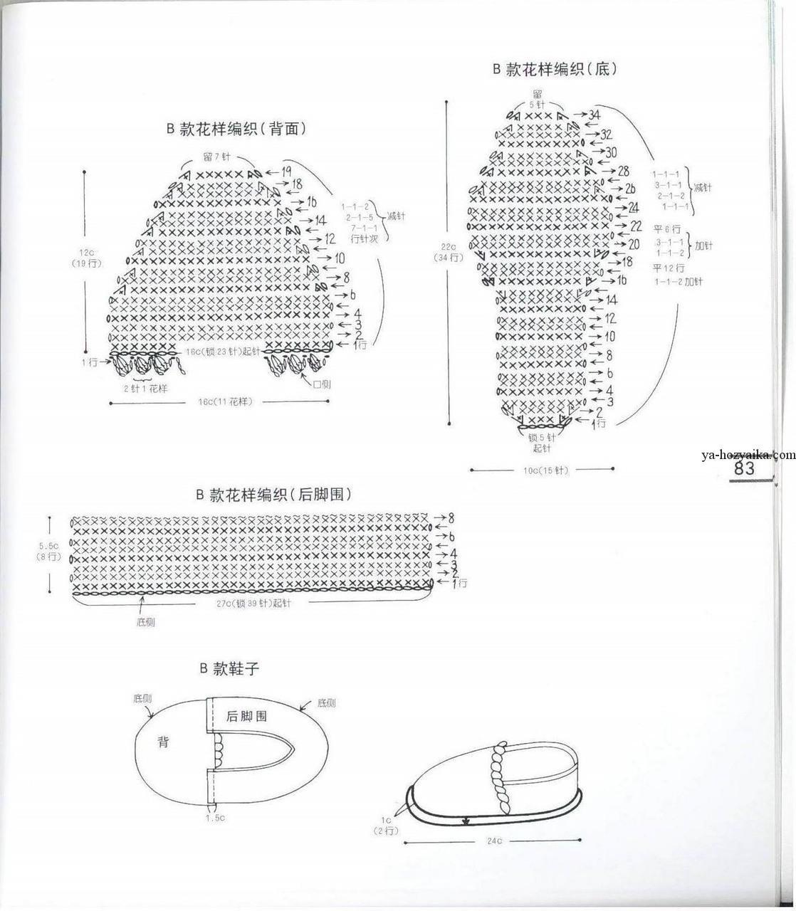 Вязание крючком тапочек со схемами фото 100