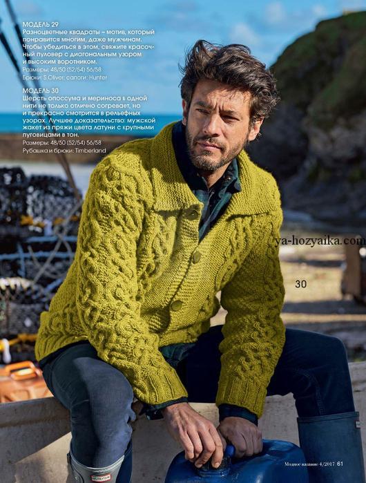 вязание мужской пиджак