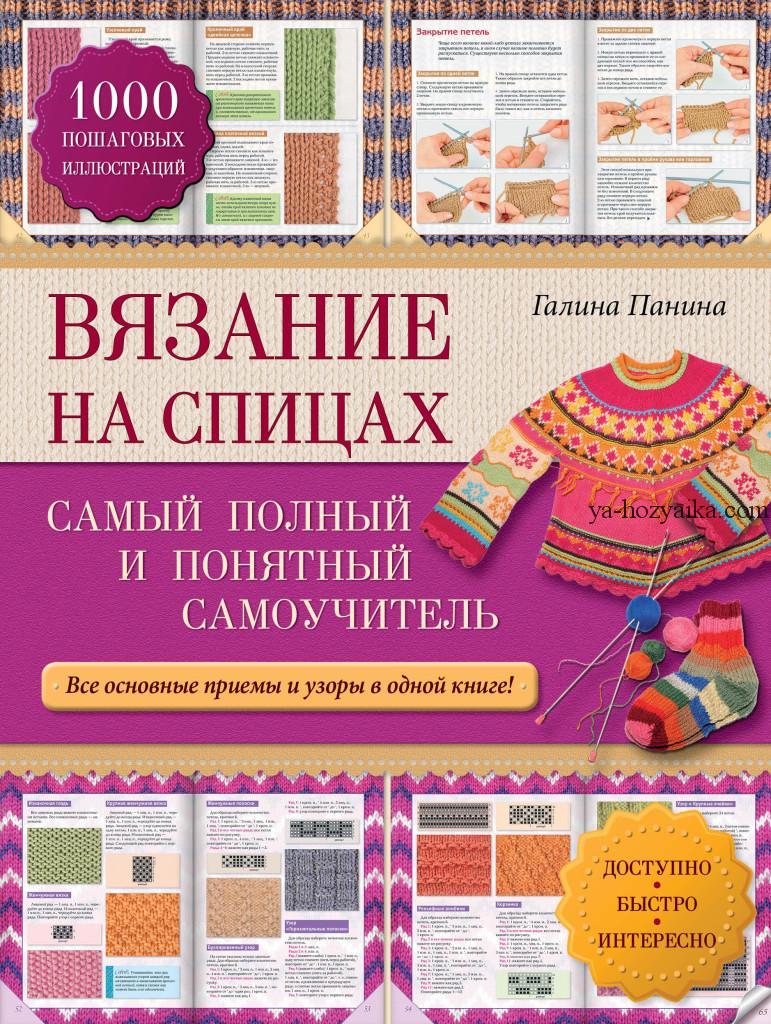 книга самоучитель по вязанию спицами самоучитель вязания спицами